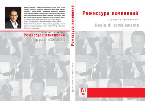 Change_Directors_by_Daniele_Trevisani_Russian_Edition_Akvilon