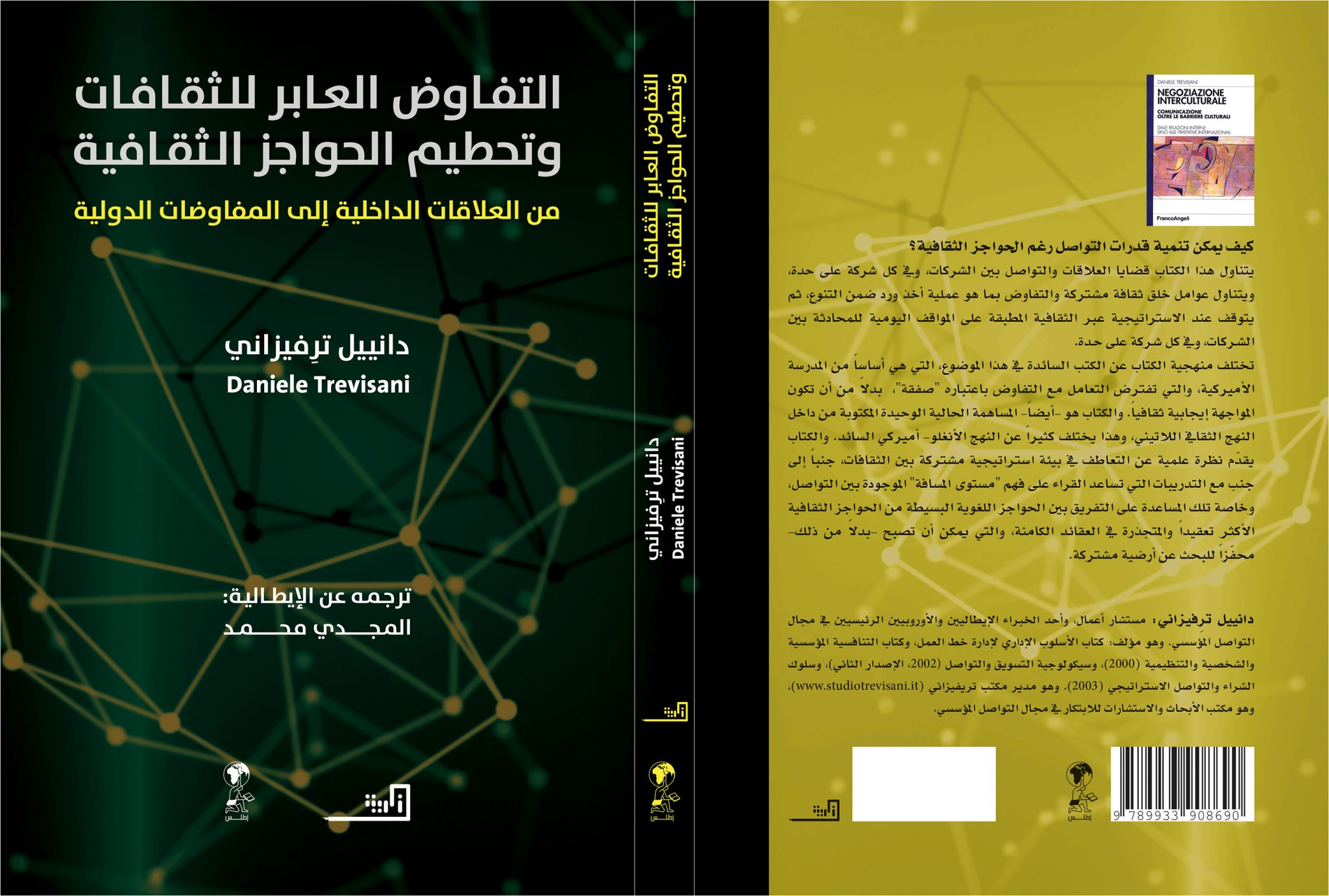 best book for coaching and training in intercultural negotiation in arab language